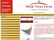 Mir-tex-nv.ru мир текстиля Нижневартовск Ткани Космос шторы