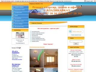 Ремонт квартир, домов и офисов. г.Владикавказ