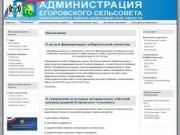 Объявления - Администрация Егоровского сельсовета, Болотнинского района, НСО