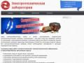 Электротехническая лаборатория, г.Ханты-Мансийск