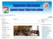 Сайт Управления образования Тайшетского района