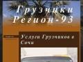 Грузчики Регион-93 (Россия, Краснодарский край, Сочи)