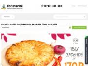 Доставка еды и обедов, Доставка воды, Доставка цветов (Россия, Дагестан, Махачкала)