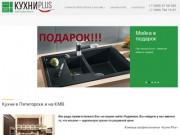 Кухни Plus — кухни, шкафы-купе, встраиваемая техника и многое другое на КМВКухни Plus