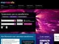 Momondo - авиабилеты (сравнение цен) онлайн