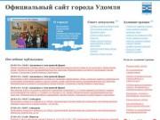 Официальный сайт города Удомля (нормативные документы, история города, администрация, совет депутатов)