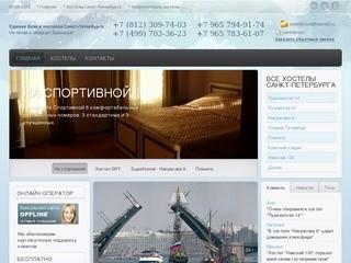 Единый Центр Бронирования, мини-отели и хостелы Санкт-Петербурга
