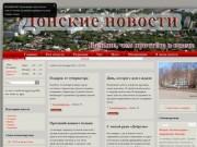 Донская газета | Донские новости