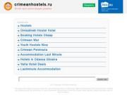 Крым : отели, хостелы, частный сектор | Crimea: hotels, hostels, private apartments