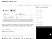 Сайт аэропорта Чульман. (Россия, Якутия, Нерюнгри)