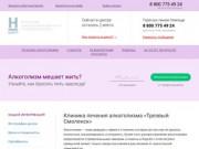 Областной наркологический центр «Трезвый Смоленск» | Лечение алкоголизма