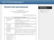 """Проектная декларация - ООО """"ПолиСибИнвест"""""""