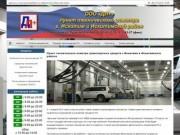 ООО «ДЛ+» ТЕХОСМОТР Пункт технического осмотра г.Искитима и Искитимского района