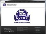 КУХНИ - мебельная фабрика