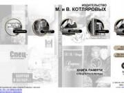 Издательство Марии и Виктора Котляровых