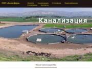 Канализация, отопление, водоснабжение и водоотведение. (Россия, Вологодская область, Череповец)