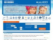 """Абхазия (от национального туроператора """"Алеан"""")"""