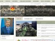 Министерство обороны Республики Казахстан (МО РК)