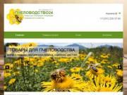 Пчеловодство24 - Реализация меда и продуктов пчеловодства. Продажа профессионального инвентаря для пчеловод и птицеводов. (Россия, Красноярский край, Красноярск)