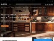 Мебель на заказ в Дербенте — Альберо. Кухни, шкафы-купе, спальни