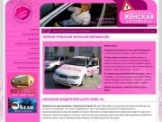 Первая Тульская Женская Автошкола — обучение вождению в г. Тула