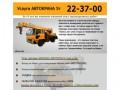Автокран 5 тонн Томск