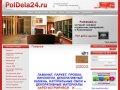 PolDela24.ru Интернет магазин отделочных и строительных материалов в Красноярске