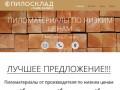 Пиломатериалы всех типоразмеров со склада в Москве от производителя.Пилосклад.Ру