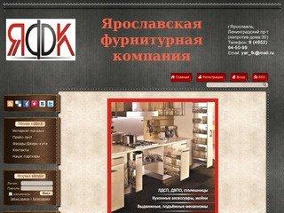 Мебельная фурнитура в Ярославле - Ярославская фурнитурная компания