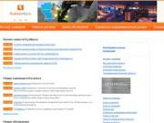 Услуги и товары Кемерово в Каталоге компаний Кемеровской области