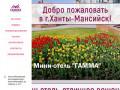 Гамма, Ханты-Мансийск - официальный сайт отеля