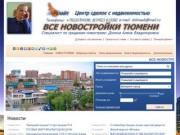 Квартиры и дома в Тюмени ООО Релайт Центр сделок с недвижимостью.