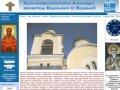 Храм священномученика Александра пресвитера Подольского