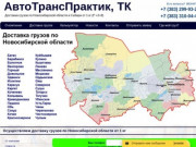 АвтоТрансПрактик ТК:  грузоперевозки по Сибири