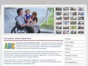Ассоциация «Инва-Содействие» (неправительственная благотворительная организация АИС (Абхазия, г. Сухум)