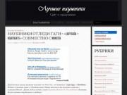 Luchshie-Naushniki.ru - Наушники от Леди Гаги — «Lady Gaga — HeartBeats» совместно с Monster (Лучшие наушники - сайт о наушниках)