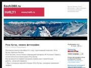 Панорамы и виртуальные туры по Красной Поляне