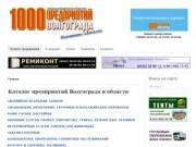 Каталог предприятий Волгограда. Фирмы Волгограда.