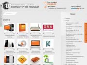 Мурманская служба компьютерной помощи F1 - компьютерная помощь, ИТ-услуги населению и организациям, комьпьютерный сервис (г. Мурманск)