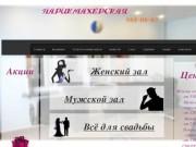 Парикмахерская у метро Улица Дыбенко (г. Санкт-Петербург, проспект Большевиков дом 37/1, Телефон: 988-08-05)