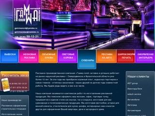 РПК GAMMA Nord - рекламно-производственная компания (РПК