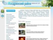Жиздринский район Калужской области - Официальный сайт