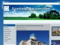 Калейдоскоп путешествий (Пензенская область, г. Пенза, Телефон: +7 9374279859)