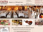 Кафе Гагра - снять кафе на свадьбу, аренда ресторана на свадьбу, зал для свадебных банкетов в Москве