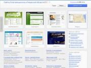Каталог сайтов Благовещенска и Амурской области