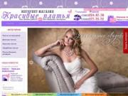 Интернет-магазин «Красивые платья» (г. Тюмень)