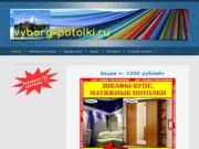 Натяжные потолки в Выборге - www.vyborg-potolki.ru