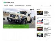 Rualavto.ru – всегда только свежие автомобильные новости, познавательные статьи, тест-драйвы и многое другое… (Россия, Московская область, Москва)