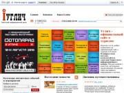 Углич - официальный сайт о туризме