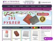 Крупнейший производитель тротуарной плитки Купить тротуарную плитку теперь легко! (Россия, Московская область, Щёлково)